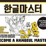Become a Hangeul Master book